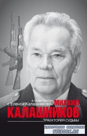 Михаил Калашников - Траектория судьбы