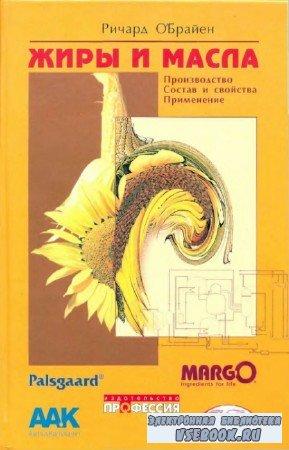 Ричард О'Брайен - Жиры и масла. Производство, состав и свойства, применени ...