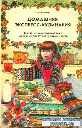 М.В. Канюк - Домашняя экспресс-кулинария. Блюда из консервированных, молочн ...