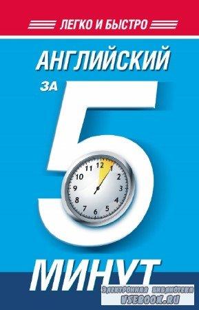 H.Ф. Орлова - Английский за 5 минут