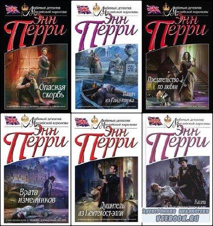 Книжная серия: Королевский детектив (21 книга) (2007-2015) FB2