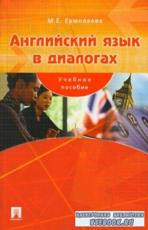 М.Е. Ермолаева - Английский в диалогах