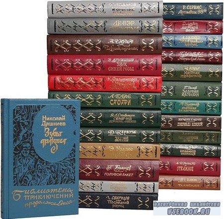 Книжная серия: Библиотека приключений продолжается (19 томов) (1993-1997) F ...