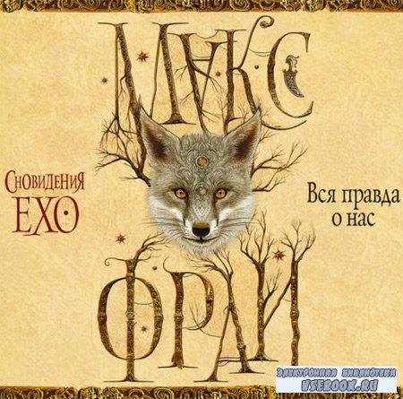 Фрай Макс - Вся правда о нас  (Аудиокнига)