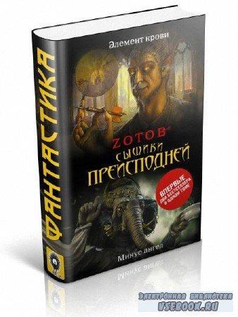 Зотов Георгий - Сыщики преисподней (сборник)