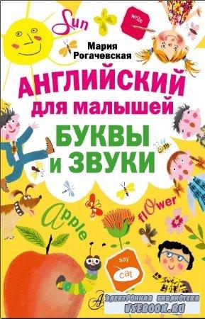 М. Рогачевская - Английский для малышей. Буквы и звуки