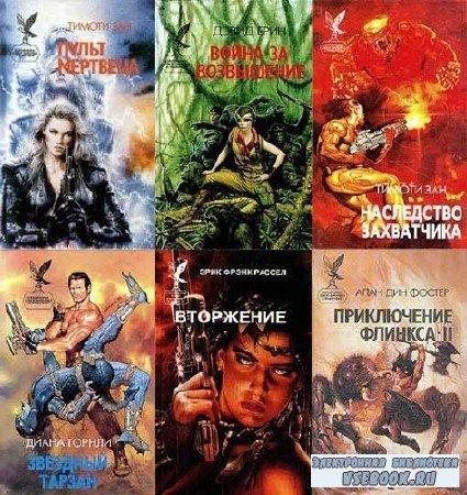 Межиздательская серия: Сокровищница боевой фантастики и приключений в 141 к ...