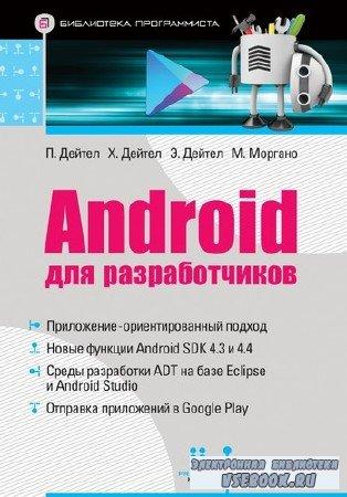 П. Дейтел, Х.и Дейтел, Э. Дейтел, М. Моргано - Android для разработчиков