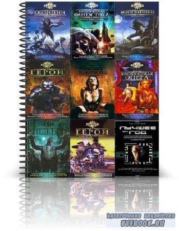 Серия: «Лучшее» издательства «Азбука-классика» (259 книг) (2007-2010) FB2+RTF