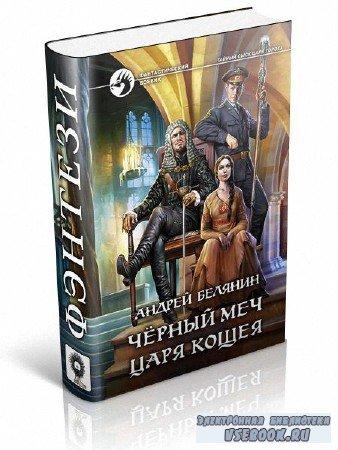 Белянин Андрей - Черный меч царя Кощея