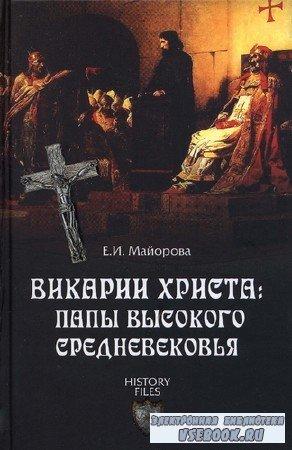 Елена Майорова - Викарии Христа. Папы Высокого Средневековья. С 858 г. до А ...
