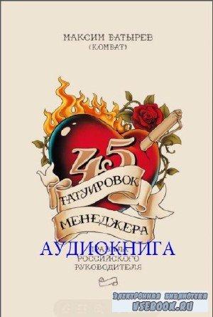 Максим Батырев - 45 татуировок менеджера (Аудиокнига)