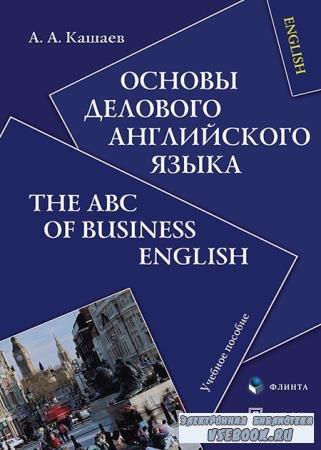 Андрей Кашаев - Основы делового английского языка