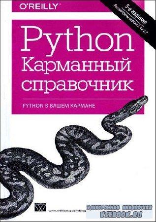 Марк Лутц - Python. Карманный справочник, 5-е издание