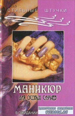 Е.Ю. Кириченко - Маникюр для особых случаев