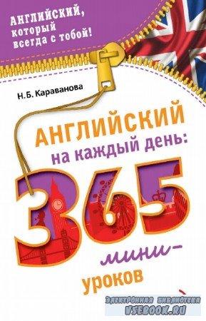 Н.Б. Караванова - Английский на каждый день: 365 мини-уроков