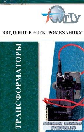 Е.Г. Андреева, Н.С. Морозова - Введение в электромеханику. Трансформаторы