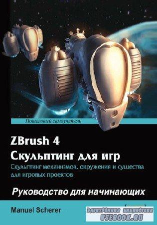 Мануэль Шерер - ZBrush 4 Скульптинг для игр: Руководство для начинающих