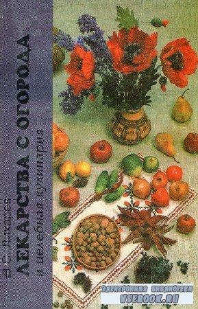В. С. Лихарев - Лекарства с огорода