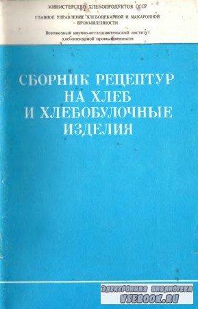 В.А. Патт - Сборник рецептур на хлеб и хлебобулочные изделия
