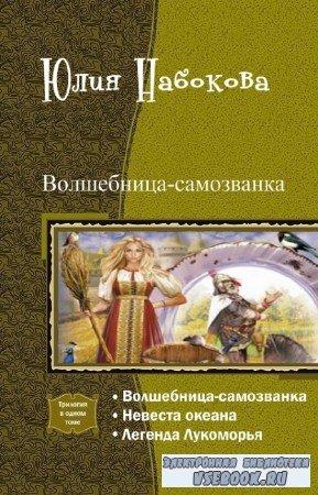 Юлия Набокова - Волшебница-самозванка. Трилогия в одном томе