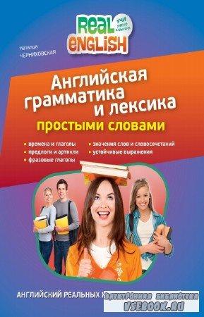 Черниховская Н.О. - Английская грамматика и лексика простыми словами