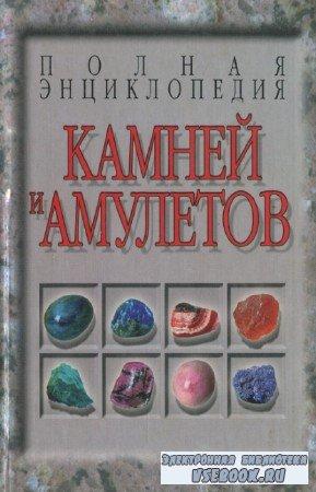 Н.В. Белов - Полная энциклопедия камней и амулетов