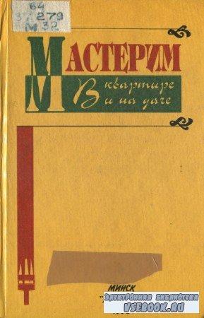 В.В. Литавар, В.В. Кабанов - Мастерим в квартире и на даче