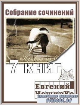Чеширко Е. - Сборник /7 книг