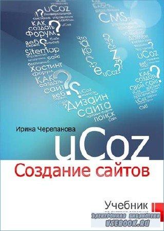Ирина Черепанова - Учебник по системе создания сайтов uCoz