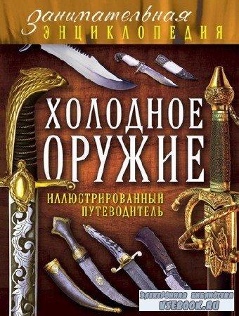Алексеев Д. - Холодное оружие. Иллюстрированный путеводитель