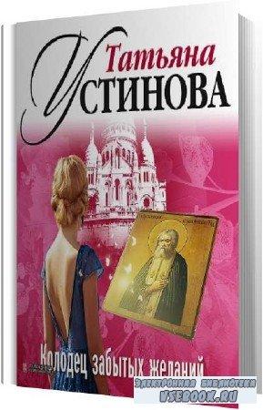 Татьяна Устинова. Колодец забытых желаний (Аудиокнига)