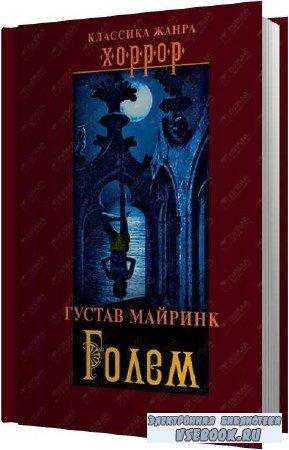 Густав Майринк. Голем (Аудиокнига)