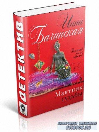Бачинская Инна - Маятник судьбы