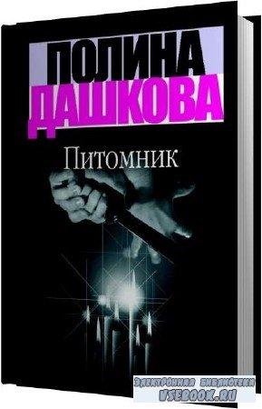Полина Дашкова. Питомник (Аудиокнига)