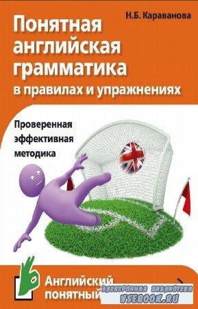 Н.Б. Караванова - Понятная английская грамматика в правилах и упражнениях