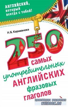 Н.Б. Караванова - 250 самых употребительных английских фразовых глаголов