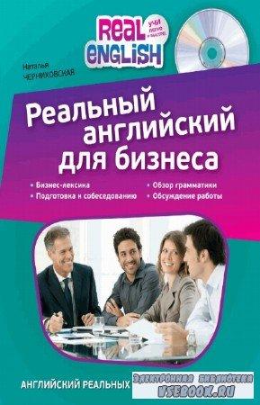 Н.О. Черниховская - Реальный английский для бизнеса