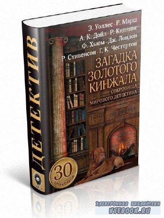 Панченко Григорий (составитель) - Загадка золотого кинжала. Сокровища миров ...