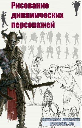 Д. Йоу, Б. Вернек - Рисование динамических персонажей