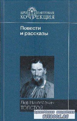 Лев  Толстой  -  Собрание сочинений в 22-х томах. Том 12. Повести и рассказ ...