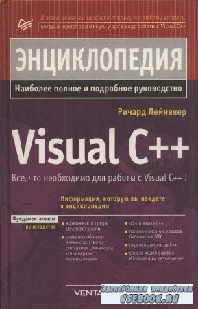 P. Лейнекер - Энциклопедия Visual С++