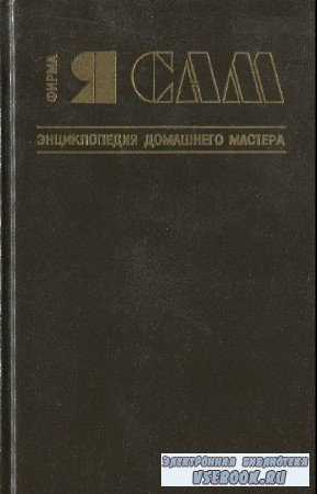 """М. Бакиев - Фирма """"Я сам"""". Энциклопедия домашнего мастера"""