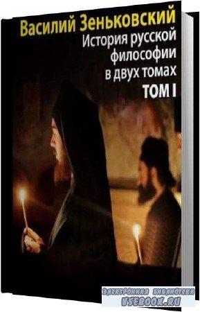Василий Зеньковский. История русской философии. Том 01 (Аудиокнига)