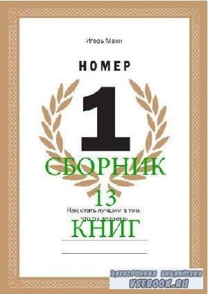 Игорь Манн - Сборник 13 книг (2008-2015)