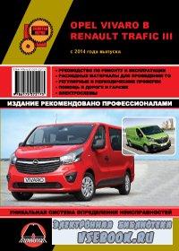 Руководство по ремонту Opel Vivaro B / Renault Trafic III с 2014 г