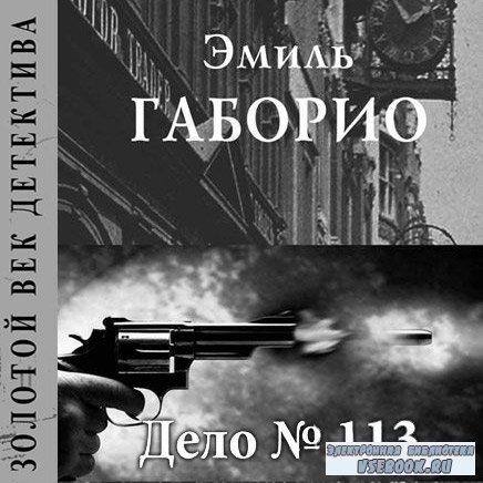 Габорио Эмиль - Дело №113  (Аудиокнига)