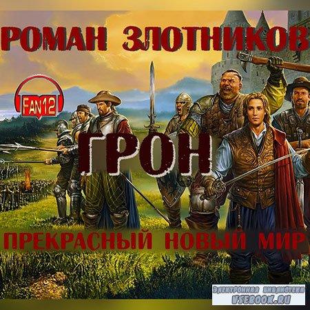 Злотников Роман - Грон. Прекрасный новый мир  (Аудиокнига)