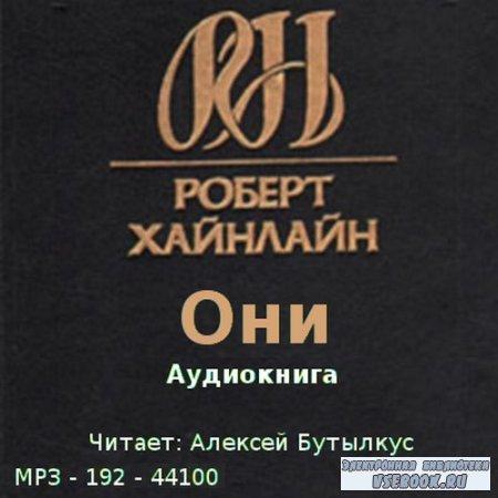 Хайнлайн Роберт - Они (Аудиокнига)