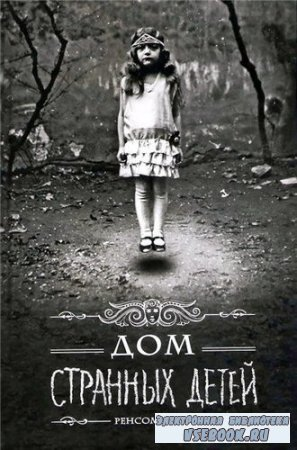 Риггз Ренсом - Дом странных детей (Аудиокнига) читает Росляков М.